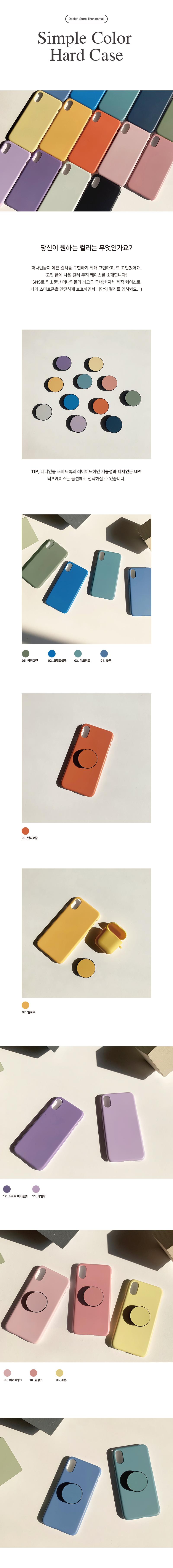 무지 컬러 하드케이스 13 스모크화이트 - 주식회사 모먼트디자인, 9,600원, 케이스, 아이폰XS